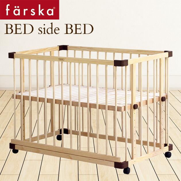 ファルスカ ベッドサイドベッド03 746050 /ベビーベッド/子供用ベッド/木製/赤ちゃん用/ベッド/出産祝い/ベビー/男の子/女の子