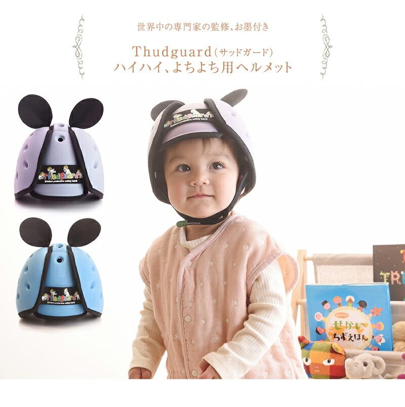 サッドガード ハイハイ、よちよち用ヘルメット /幼児用ヘルメット/セーフティー/室内/ベビーヘルメット/乳幼児用/安全/転倒/保護/プロテクター/ガード/