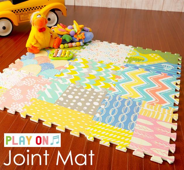 プレイオン ジョイントマット 9ピース  FRKZ2010 /マット/ジョイント/赤ちゃん/防音/フロアマット/プレイマット/デザイン/子供部屋/プレゼント/出産祝い/