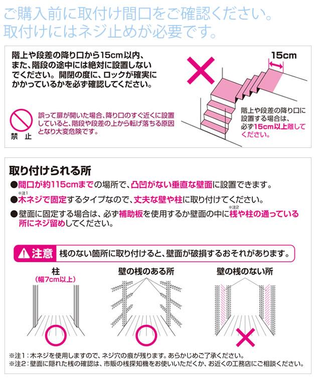 スルする〜とゲイト  5470006001 /ベビーゲート/階段上/階段用/階段/柵/赤ちゃん/ベビー/ベビーゲイト/
