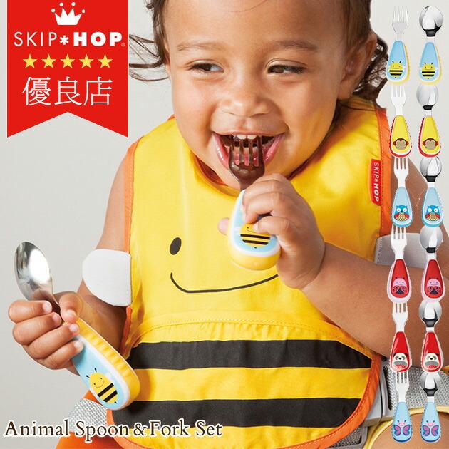 スキップホップ アニマル・フォーク&スプーンセット  FDSH252351