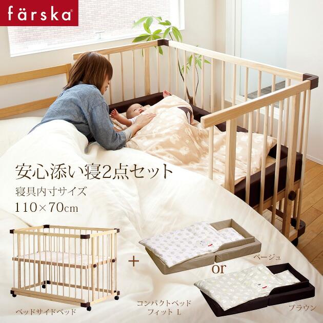 ファルスカ 安心 添い寝2点セット (ベッドサイドベッドコンパクトベッド フィット L)  /出産祝い/出産準備/ベビー 寝具/布団/ベビーベッド/赤ちゃん/添い寝ベッド/ベビーサークル/木製ベッド/簡易/