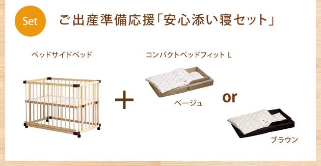 ファルスカ 安心 添い寝2点セット (ベッドサイドベッド・コンパクトベッド フィット L)  /出産祝い/出産準備/ベビー 寝具/布団/ベビーベッド/赤ちゃん/添い寝ベッド/ベビーサークル/木製ベッド/簡易/