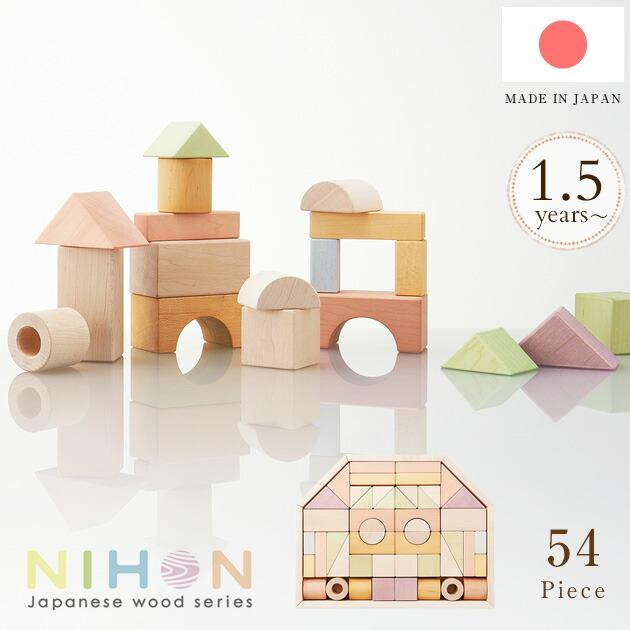 NIHONシリーズ 日本製 つみきのいえL  54ピ-ス /つみき/積み木/木製/安心/木のおもちゃ/知育玩具/男の子/女の子/出産祝い/クリスマスプレゼント/