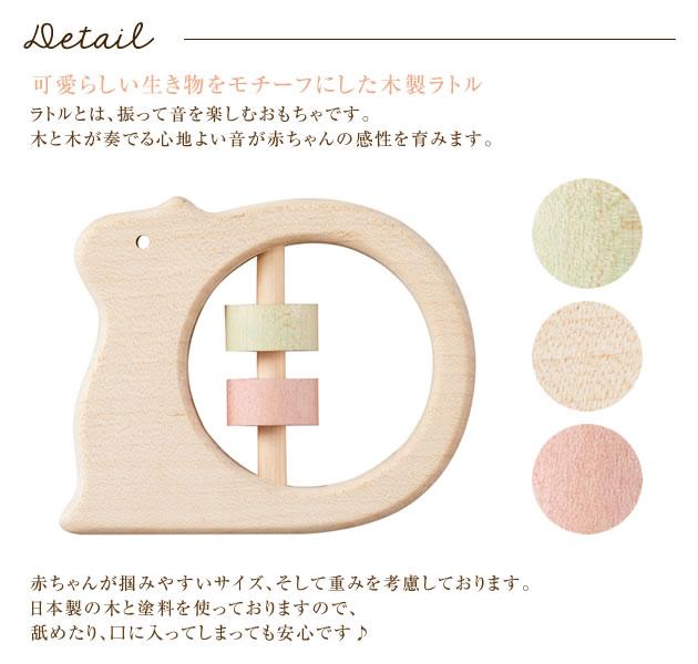 NIHONシリーズ 日本製 どうぶつラトル りす  /ラトル/がらがら/木製/安心/木のおもちゃ/知育玩具/男の子/女の子/出産祝い/クリスマスプレゼント/