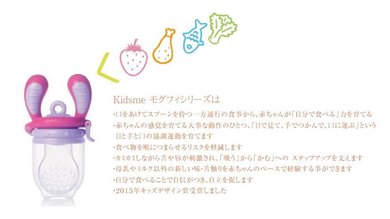 キッズミー モグフィ ステップアップセット KM160362LIAQ