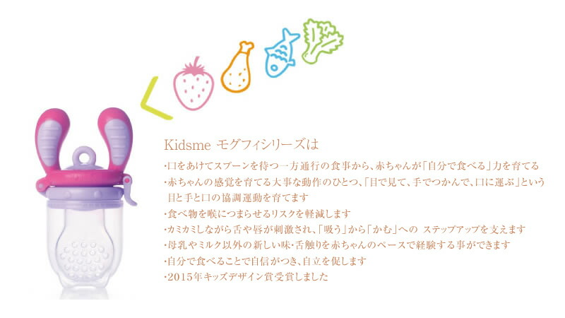 キッズミー モグフィプラス+にぎにぎカップ KM160359AQ