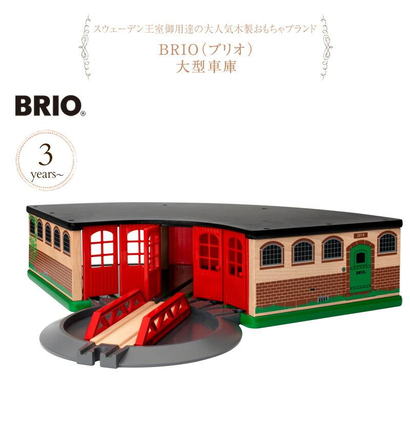 ブリオ 大型車庫 33736