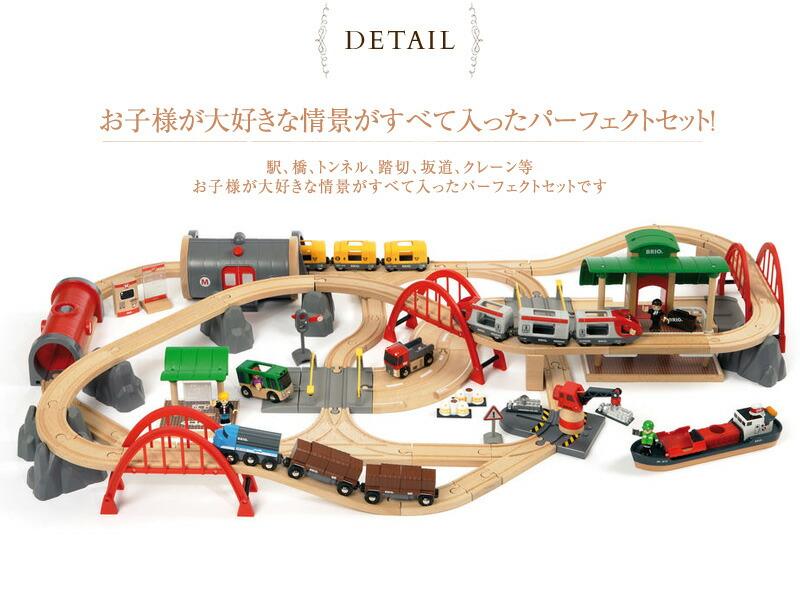 ブリオ レール&ロードデラックスセット  33052
