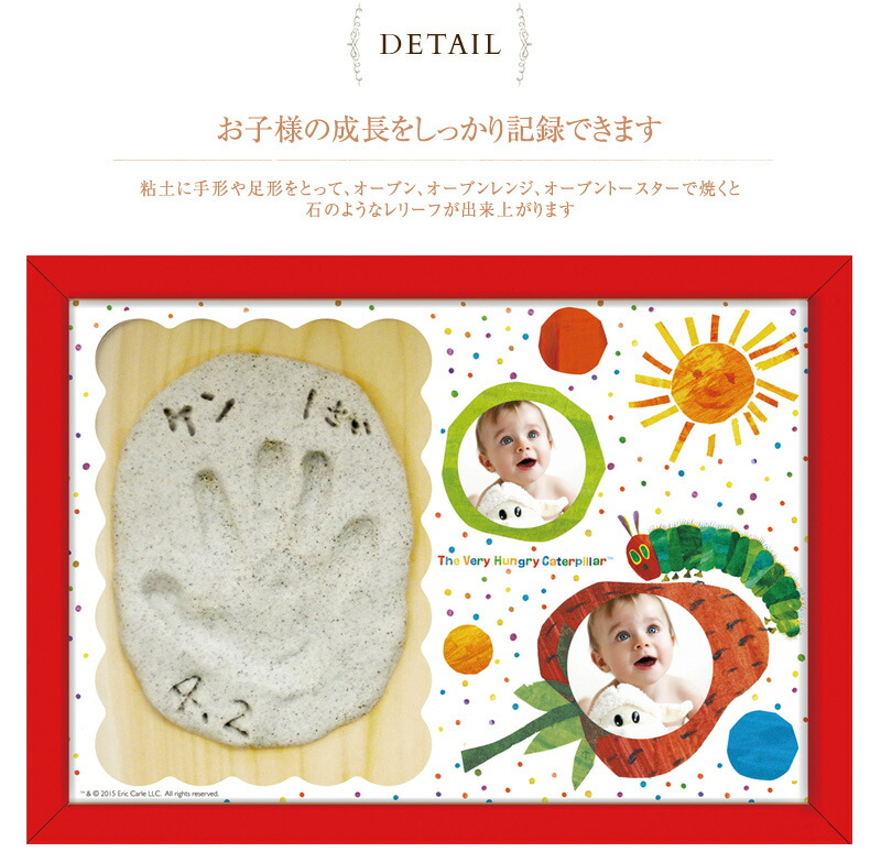 プリシャスプリント はらぺこあおむし PP-VHC001 /手形/足形/メモリアル/出産祝い/メモリアルグッズ/ギフト/ベビー/赤ちゃん/男の子/女の子/