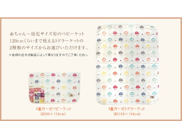 Hoppetta(ホッペッタ) champignon(シャンピニオン)  6重ガーゼベビーケット