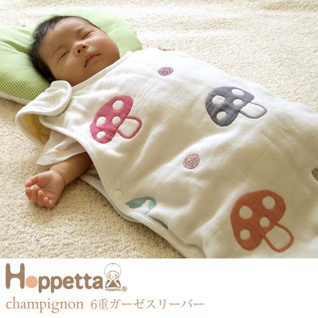 Hoppetta(ホッペッタ) champignon(シャンピニオン)  6重ガーゼスリーパー(ベビー) 7225