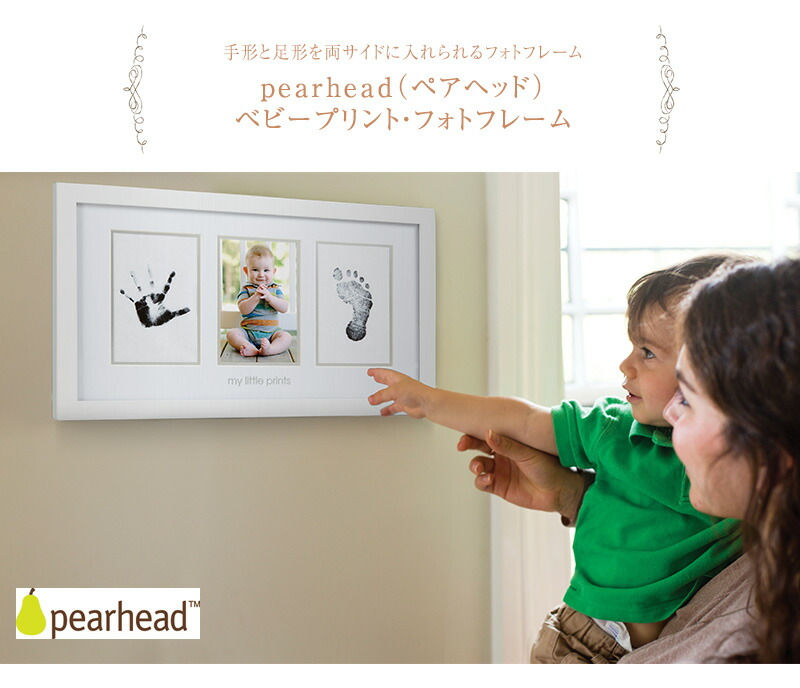 pearhead (ペアヘッド) ベビープリント・フォトフレーム ホワイト NZPH13032
