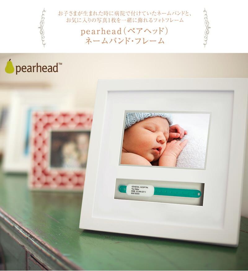 pearhead (ペアヘッド) ネームバンド・フレーム ホワイト NZPH86013