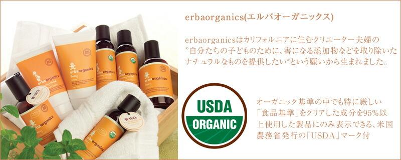 erbaorganics(エルバオーガニックス) ベビーオイル /マッサージ/耳/おへそ/赤ちゃん/新生児/ボディケア/天然成分/