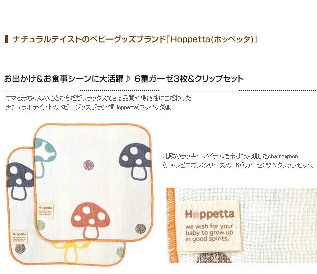 Hoppetta(ホッペッタ) champignon(シャンピニオン) 6重ガーゼハンカチ&クリップセット 7212