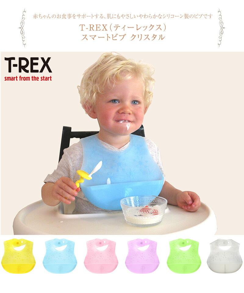 T-REX(ティーレックス) スマートビブ クリスタル