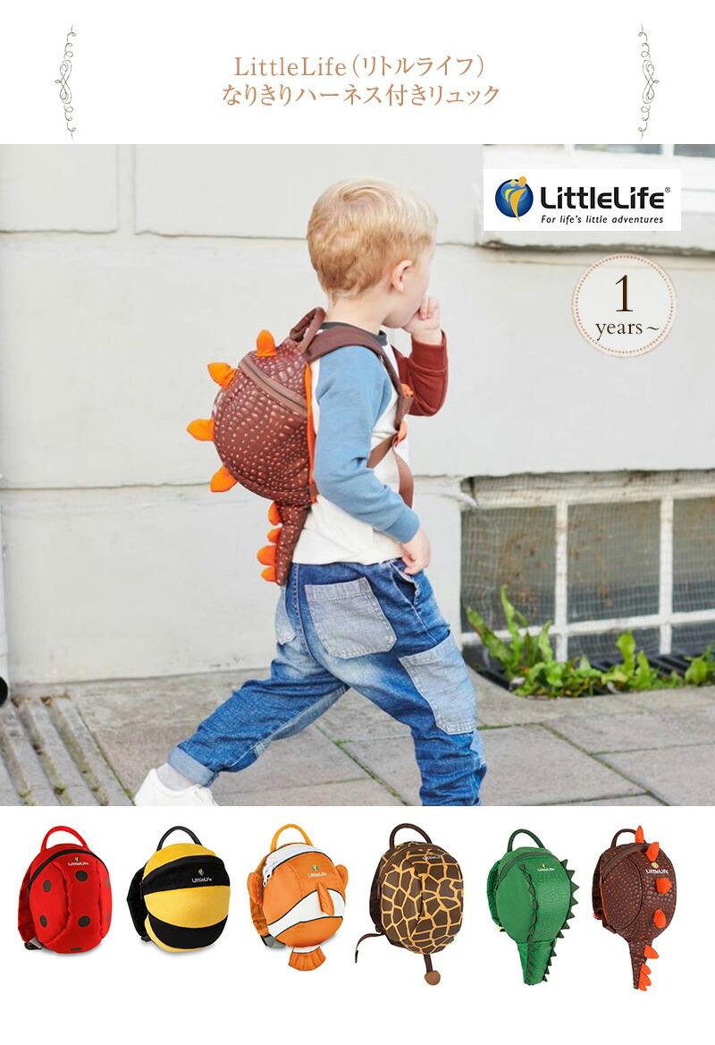 LittleLife (リトルライフ) なりきりハーネス付きリュック L10239