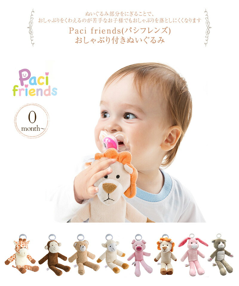 Paci friends(パシフレンズ) おしゃぶり付きぬいぐるみ PACF001
