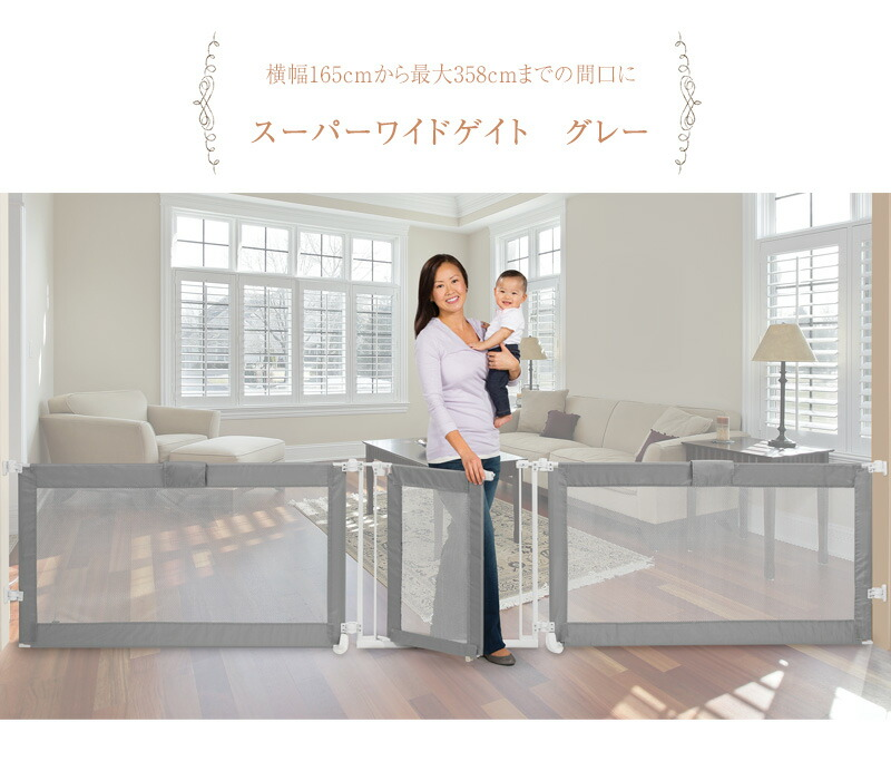 スーパーワイドゲイト グレー  日本育児 5450005001