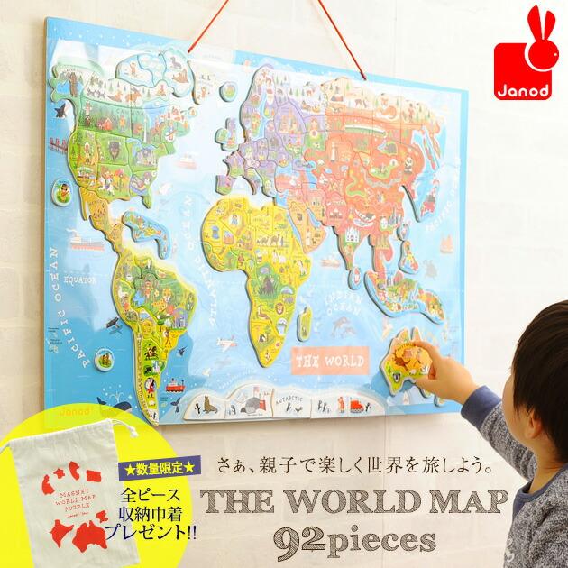 Janod ジャノーマグネット・ワールドマップ・パズル(92P)