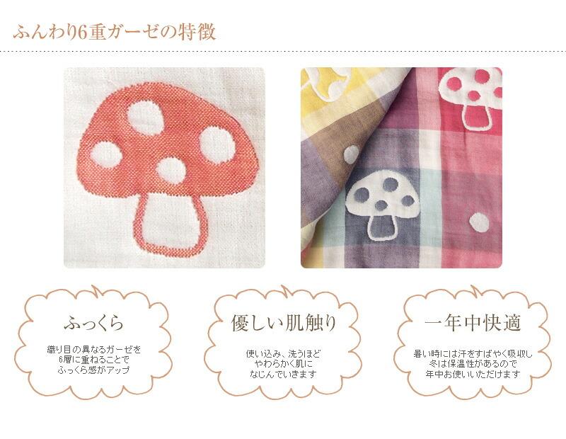 Hoppetta(ホッペッタ) champignon(シャンピニオン)  6重ガーゼスリーパー