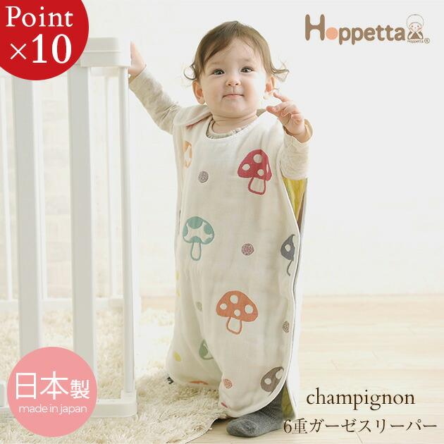 Hoppetta(ホッペッタ)champignon(シャンピニオン)  6重ガーゼスリーパー(ベビー)
