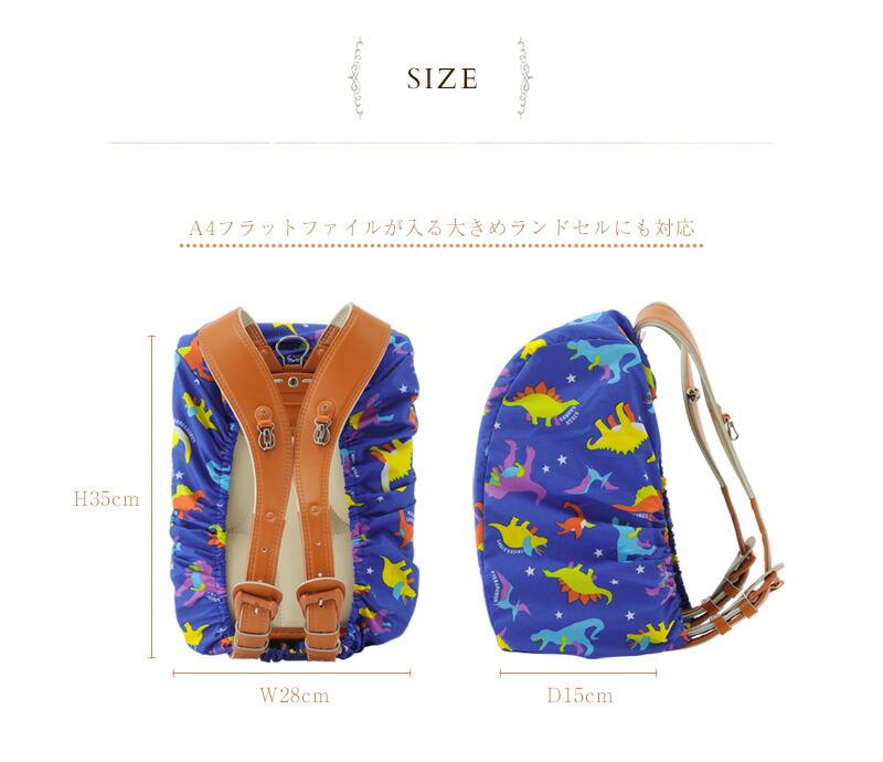 Zazzy Zaps(ザジーザップス) ランドセルカバー 6771252