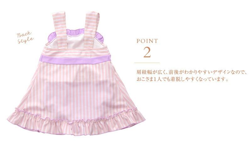 I LOVE BABY(アイラブベビー) シャーベットボーダーワンピース水着(スイムキャップ付き) 4981