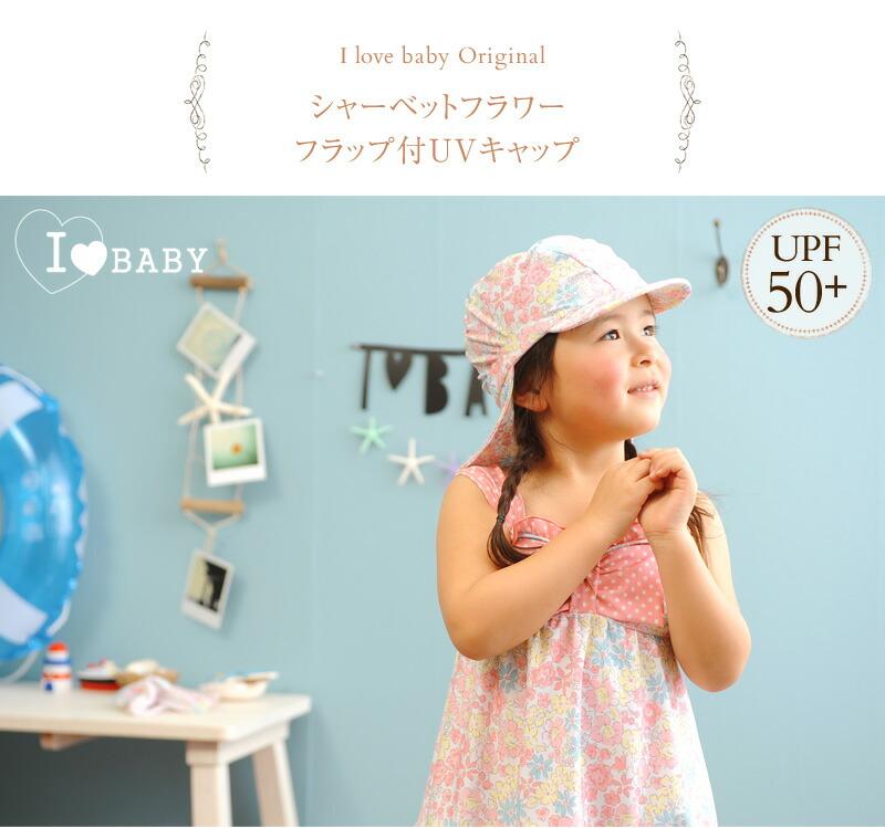 I LOVE BABY(アイラブベビー) シャーベットフラワー フラップ付UVキャップ 4984