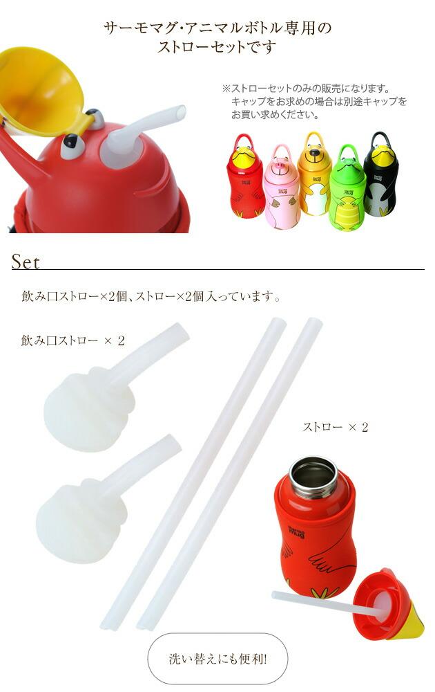 thermo mug(サーモマグ) アニマルボトル専用 ストローセット