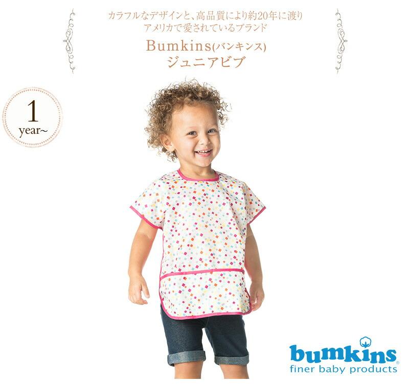 Bumkins(バンキンス)  バンキンス ジュニアビブ  BM-U109