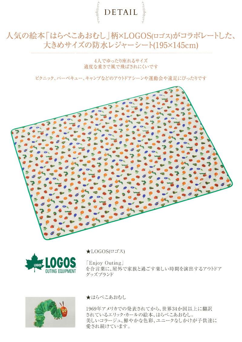 LOGOS(ロゴス) はらぺこあおむし オックス防水シート 86009003