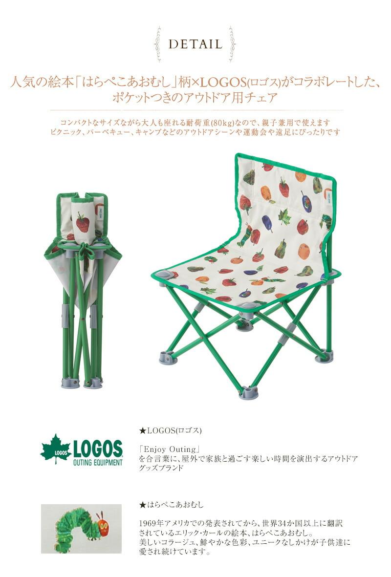 LOGOS(ロゴス) はらぺこあおむし タイニーチェア 86009004