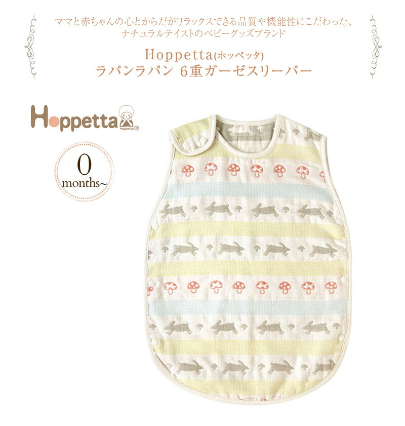Hoppetta(ホッペッタ) 6重ガーゼスリーパー  5403
