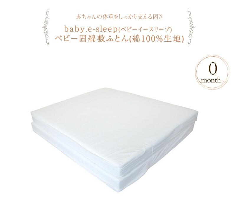 baby.e-sleep(ベビーイースリープ)  ベビー固綿敷ふとん(綿100%生地)