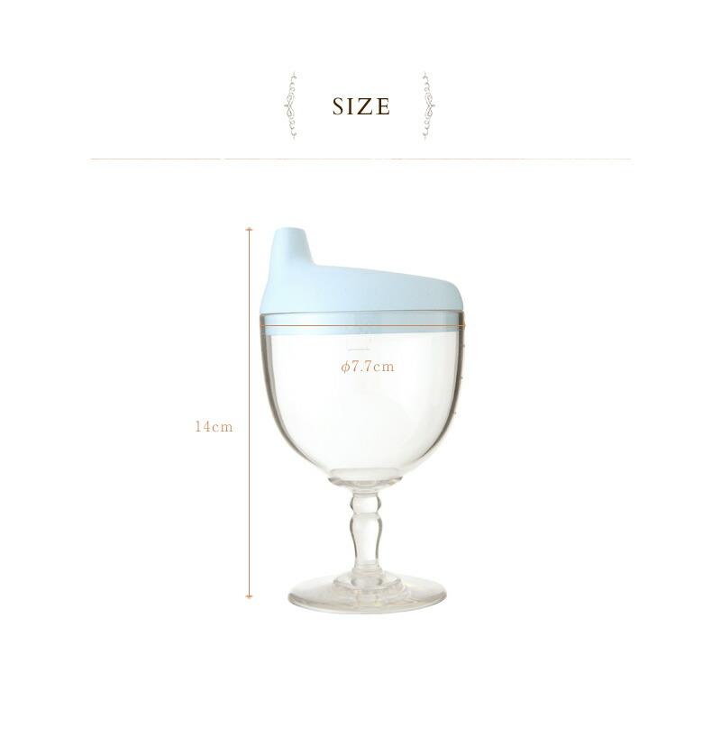 Reale(レアーレ) グラス&キャップ ソムリエ 100002 /トライタン/ベビー/こども/おしゃれ/ワイングラス型 カップ/子供/お食い初め/子供向け食器/お子様食器/離乳食/