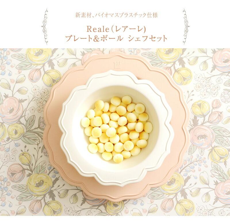 Reale(レアーレ) プレート&ボール シェフセット 100006 /食器/ベビー/こども/おしゃれ/皿/子供/お食い初め/子供向け食器/お子様食器/離乳食/