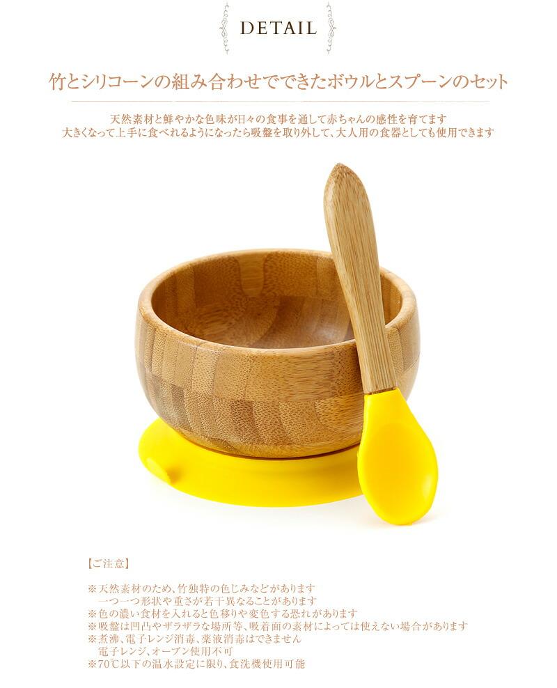 Avanchy(アバンシー) 竹のボウル+スプーンセット  12493923