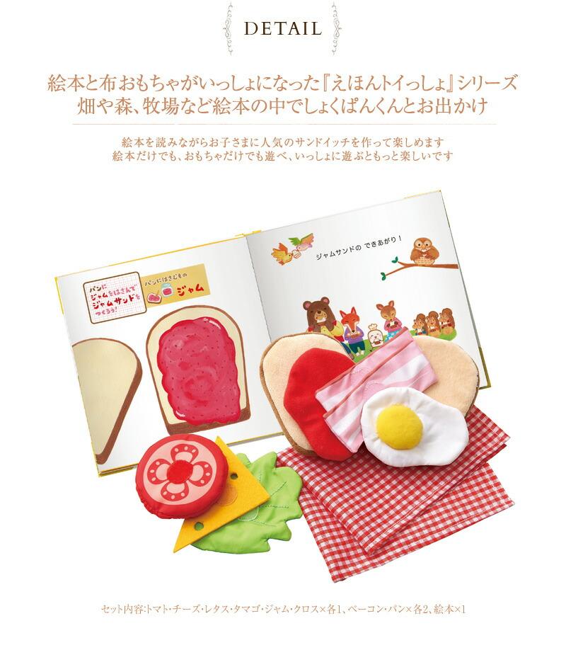 エドインター しょくぱんくんとサンドイッチ   布おもちゃ 絵本 おままごと ごっこ遊び 食育