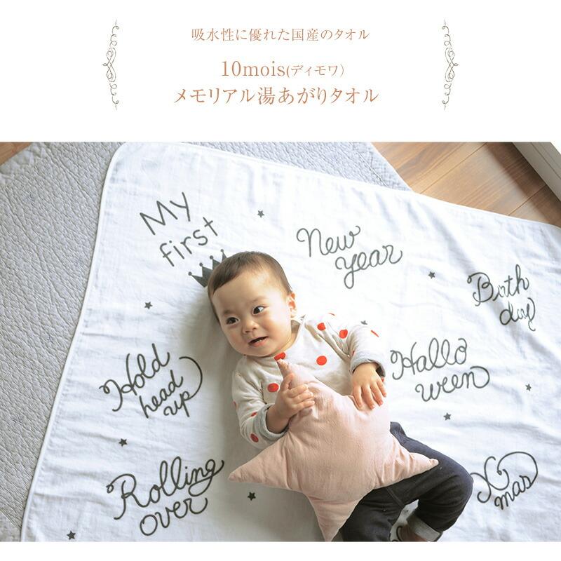 10mois(ディモワ) メモリアル湯あがりタオル   沐浴 湯上りタオル ガーゼ 出産準備 出産祝い 新生児