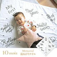 10mois(ディモワ)アニバーサリータオル