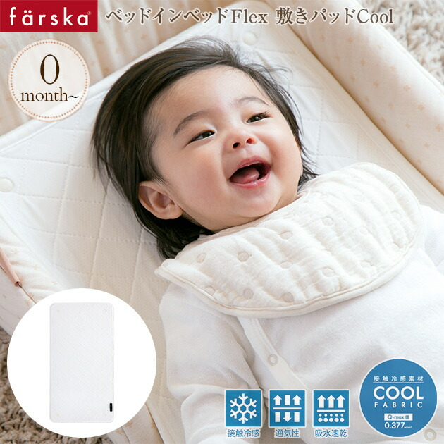farska(ファルスカ)ベッドインベッド フレックス 敷きパッドCool