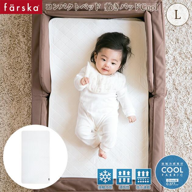 farska(ファルスカ)コンパクトベッド 敷きパッドCool L
