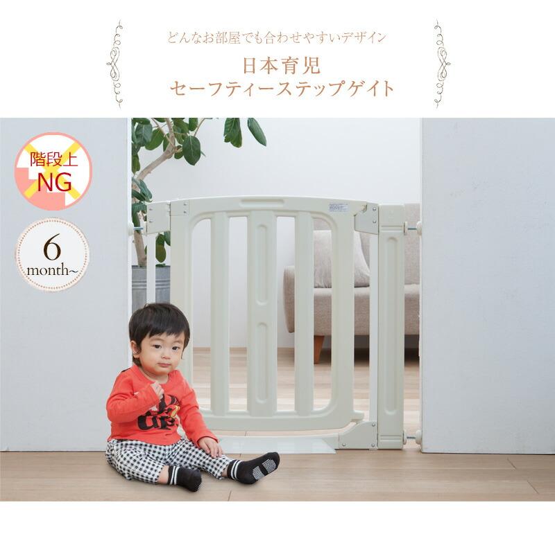 日本育児 セーフティーステップゲイト  5010143001  赤ちゃん 柵 とおせんぼ パネル 簡単設置 ゲート