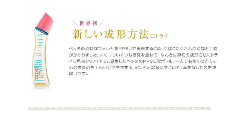 ドクターベッタ 日本製 哺乳瓶(PPSU製)Flower フラワー ブレイン120ml SF4-120ml  哺乳びん 出産祝い ほ乳瓶 授乳 プレゼント