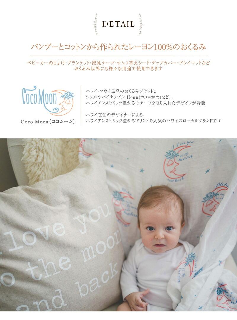 Coco Moon(ココムーン) バンブー・モスリン 460100010110