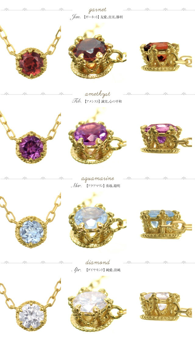 K18 birthstone necklace K18 誕生石ネックレス precious