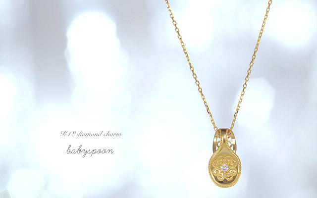 K18ダイヤモンドチャームbabyspoon