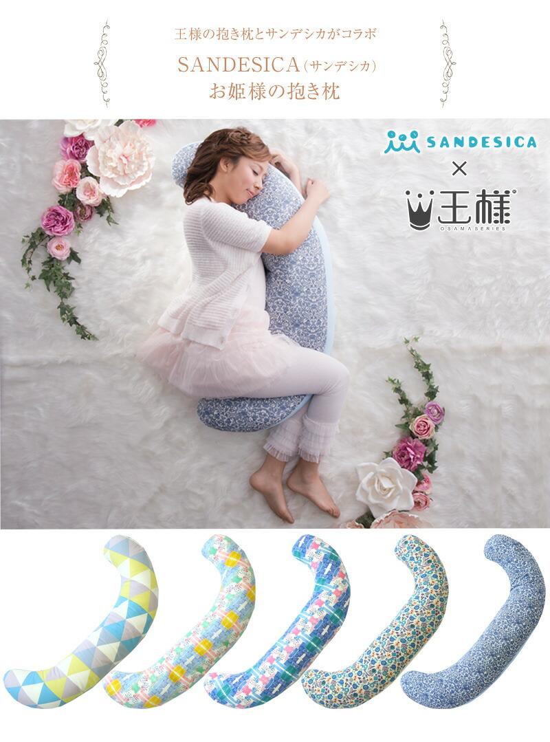 SANDESICA(サンデシカ) お姫様の抱き枕 4234-9999-02 /抱きまくら/授乳クッション/妊婦/だきまくら/洗える/